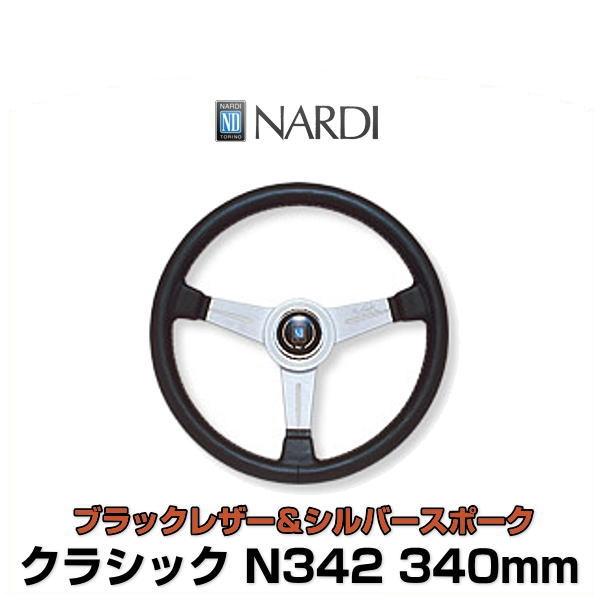 NARDI ナルディ N342 クラシック ブラックレザー&シルバースポーク ステアリング 340mm