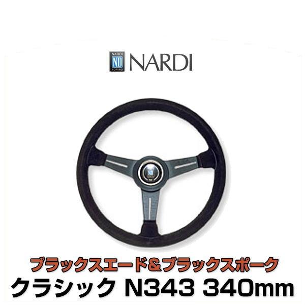 NARDI ナルディ N343 クラシック ブラックスエード&ブラックスポーク ステアリング 340mm