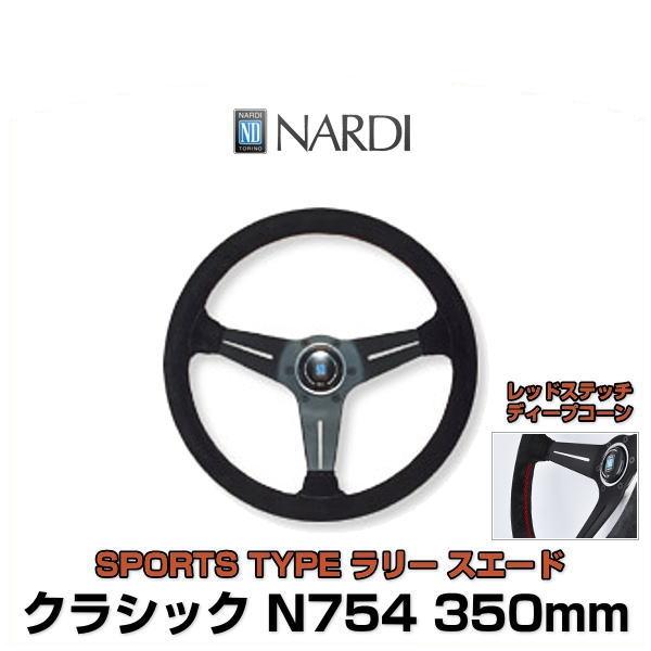 NARDI ナルディ N754 クラシック SPORTS TYPE ラリー スエード ディープコーン レッドステッチ 350mm オフセット80mm