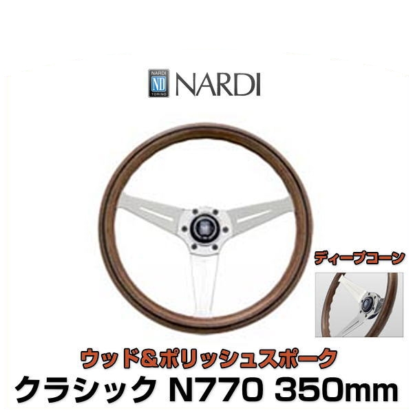 NARDI ナルディ N770 クラシック ウッド&ポリッシュスポーク ディープコーン ステアリング 350mm オフセット80mm