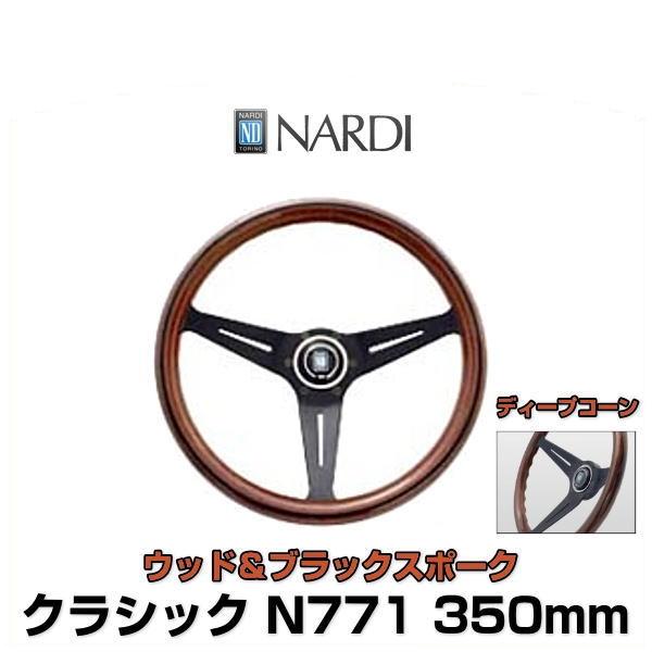 NARDI ナルディ N771 クラシック ウッド&ブラックスポーク ディープコーン ステアリング 350mm オフセット80mm
