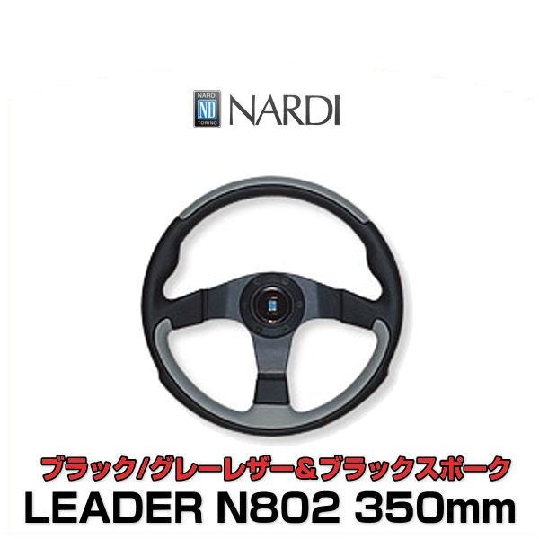 NARDI ナルディ N802 LEADER リーダー ブラック/グレーレザー&ブラックスポーク 350mm