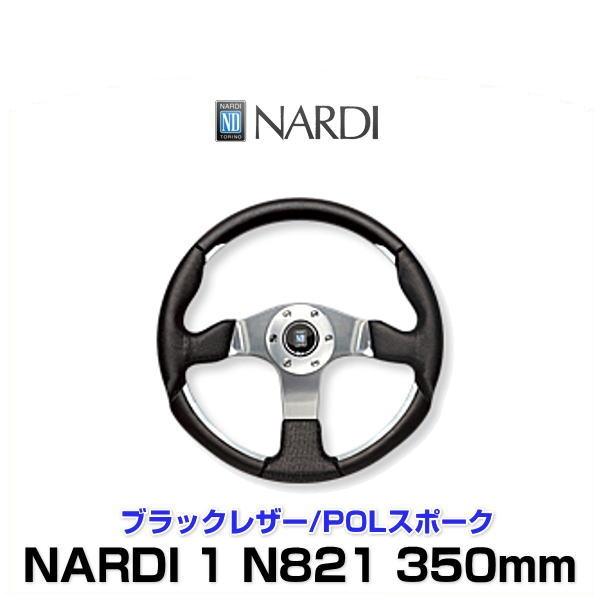 NARDI ナルディ N821 75th anniversary Line NARDI 1(ONE) METAL ブラックレザー/POLスポーク 350mm