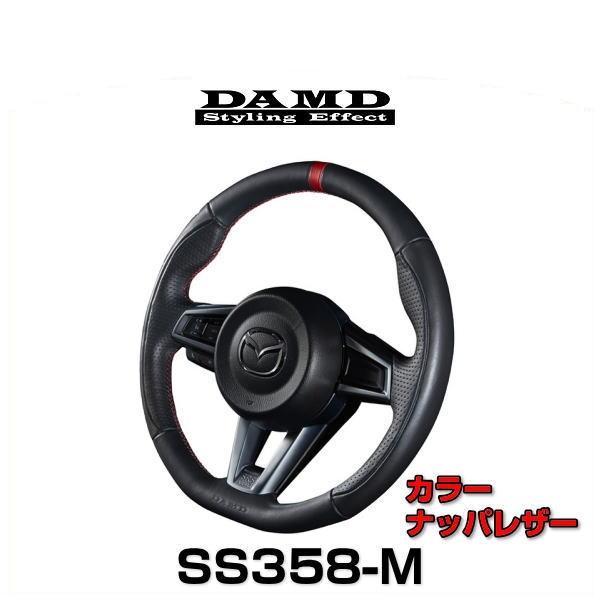 DAMD ダムド SS358-M ナッパレザー マツダ専用ステアリング