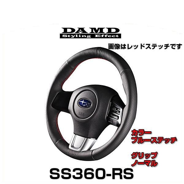 DAMD ダムド SS360-RS ブルーステッチ グリップノーマル スバル車用ステアリング