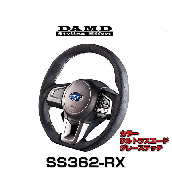 DAMD ダムド SS362-RX ウルトラスエード × グレーステッチ スバル車用ステアリング