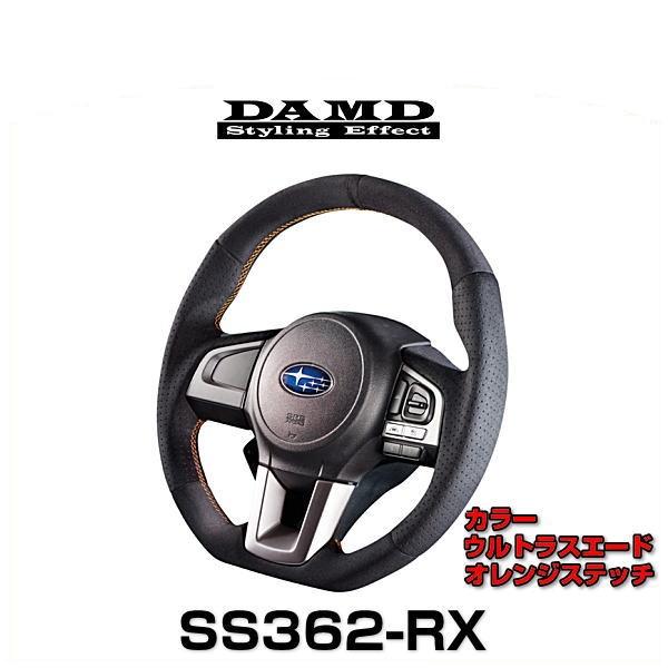 DAMD ダムド SS362-RX ウルトラスエード × オレンジステッチ スバル車用ステアリング