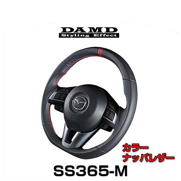 DAMD ダムド SS365-M ナッパレザー マツダ専用ステアリング