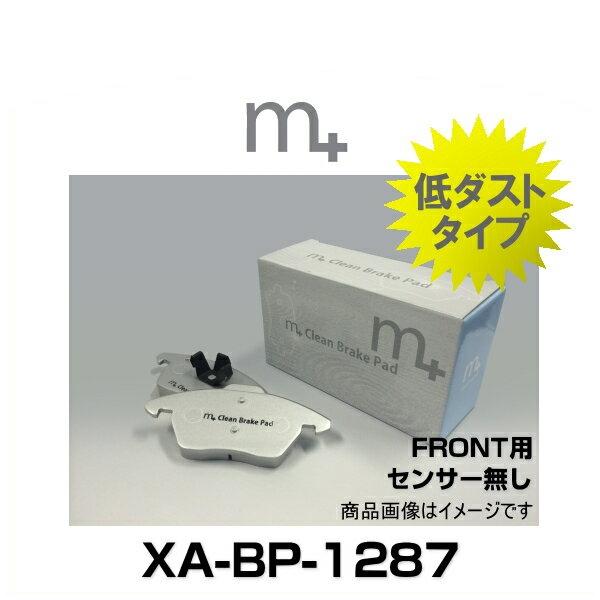 m+ エムプラス XA-BP-1287 クリーンブレーキパッド フロント(センサー無し)(アウディ Q5)