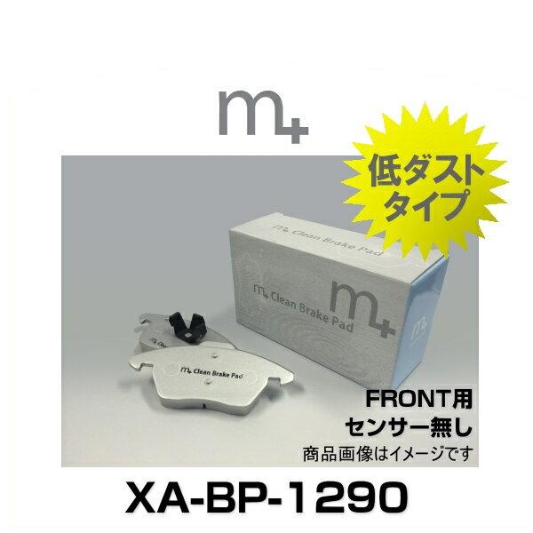 m+ エムプラス XA-BP-1290 クリーンブレーキパッド フロント(センサー無し)(アウディ S3スポーツバック 8V、VW ゴルフ7、シャラン)