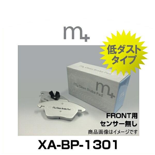 m+ エムプラス XA-BP-1301 クリーンブレーキパッド フロント(センサー無し)(アウディ A6、A7スポーツバック)