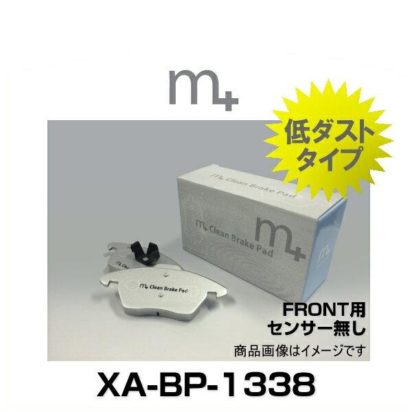 m+ エムプラス XA-BP-1338 クリーンブレーキパッド フロント(センサー無し)(アウディ A3セダン 8VS、A3スポーツバック 8VA、VW ゴルフ7)