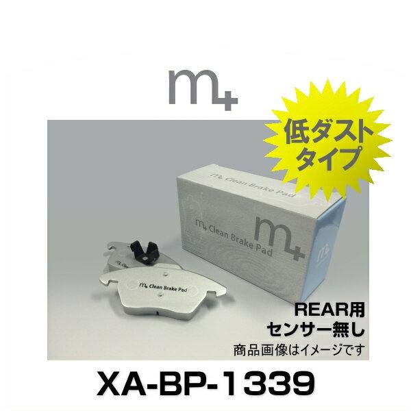 m+ エムプラス XA-BP-1339 クリーンブレーキパッド リア(センサー無し)(アウディ A3セダン 8VS、A3スポーツバック 8VA、VW ゴルフ7)
