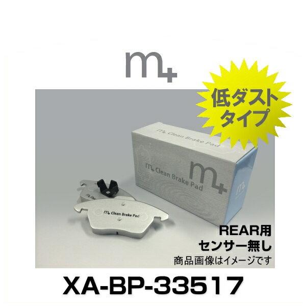 m+ エムプラス XA-BP-33517 クリーンブレーキパッド リア(センサー無し)(VW ザビートル、ポロ 6R 6C)