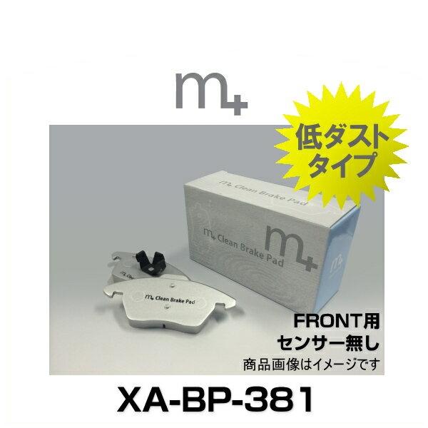 m+ エムプラス XA-BP-381 クリーンブレーキパッド フロント(センサー無し)(VW ザビートル、ポロ 6R 6C、UP)