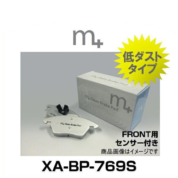 m+ エムプラス XA-BP-769S クリーンブレーキパッド フロント(センサー付き)(アウディ A3、TT、VW イオス、ゴルフ5、ゴルフ6、パサート)