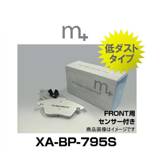 m+ エムプラス XA-BP-795S クリーンブレーキパッド フロント(センサー付き)(VW ゴルフ5、パサート)