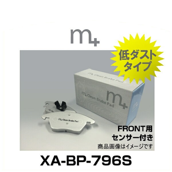 m+ エムプラス XA-BP-796S クリーンブレーキパッド フロント(センサー付き)(アウディ A3スポーツバック、TT、VW ゴルフ6)