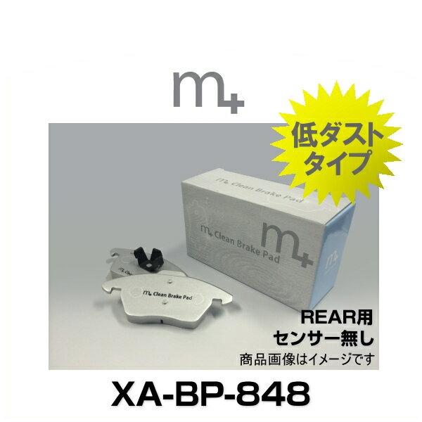 m+ エムプラス XA-BP-848 クリーンブレーキパッド リア(センサー無し)(アウディ A1、A3スポーツバック、VW ザビートル、ゴルフ6、シロッコ)