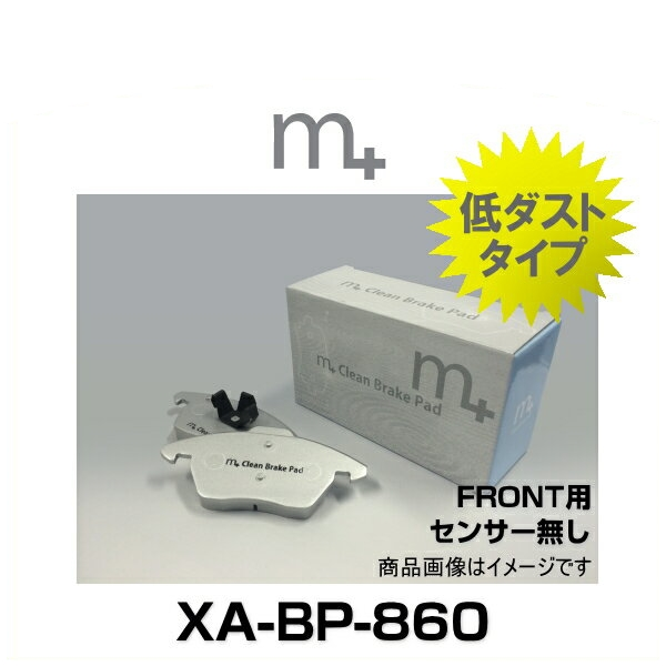 m+ エムプラス XA-BP-860 クリーンブレーキパッド フロント(センサー無し)(アウディ TT)