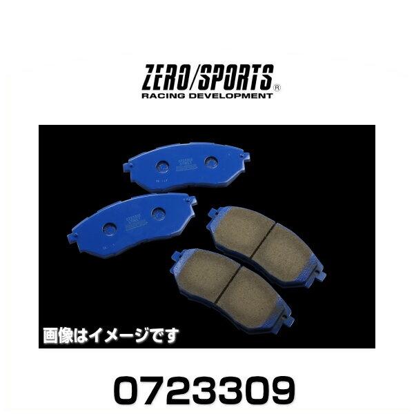 ZERO SPORTS ゼロスポーツ 0723309 ブレーキパッド スポーツ フロント GRF/GVF・VAG・BP/BL・BM/BR・SJG・VM4