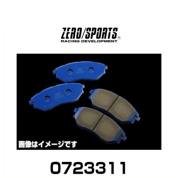 ZERO SPORTS ゼロスポーツ 0723311 ブレーキパッド スポーツ リア GRF/GVF・BM/BR・SJG・ZC6
