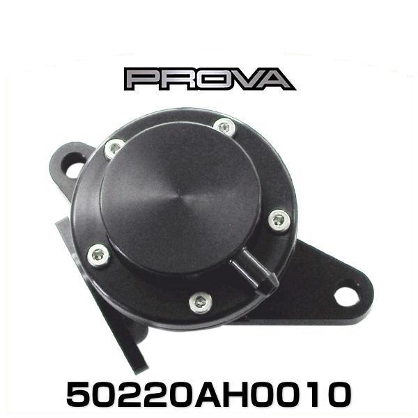 PROVA プローバ 50220AH0010 HPバイパスバルブ 220
