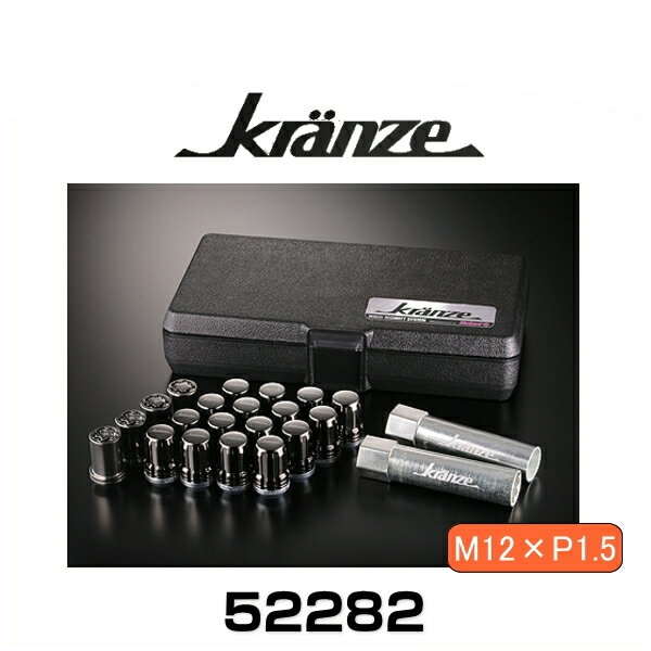 Weds Kranze クレンツェ 52282 インストレーションキット(M12×P1.5) ロック&ナットシステム McGard