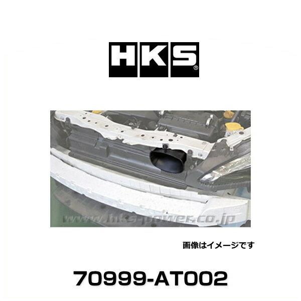 HKS 70999-AT002 エアインテークダクト トヨタ BRZ 86 スバル ハイクオリティ 超特価SALE開催