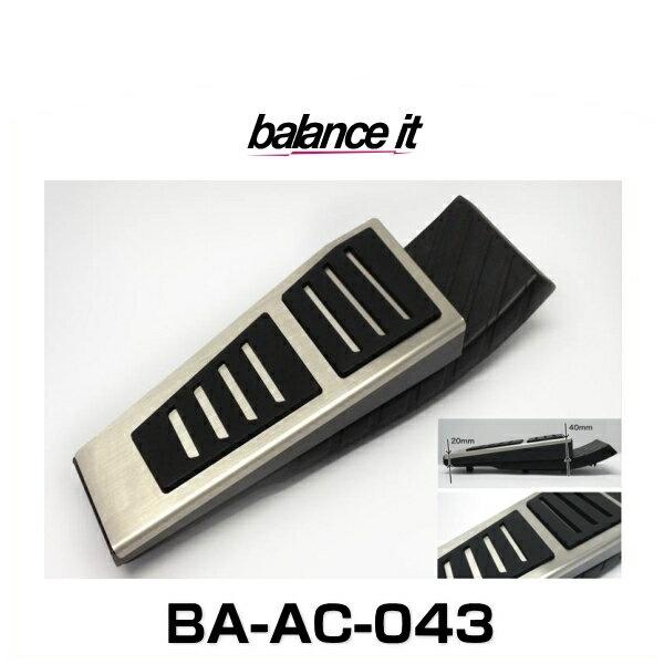 balance it バランスイット BA-AC-043 アウディA4/S4/RS4 (8K), A5/S5/RS5 (8T), Q5/SQ5 (8R) 用フットレストカバー Audi