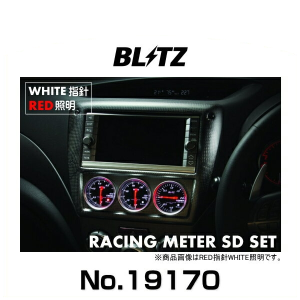 BLITZ ブリッツ No.19170 レーシングメーターSD φ52メーターセット for インプレッサ/フォレスター(カーボン製パネル、WHITE指針、RED照明)(ブースト、油温、油圧)3連メーター