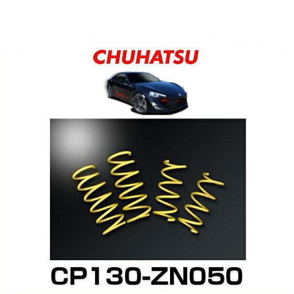 CHUHATSU CP130-ZN050 CHUHATSU PLUS SPORTY ローダウンスプリング トヨタ 86(ZN6)後期 AT/MT用 16.08~