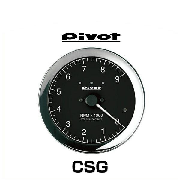 PIVOT ピボット CSG シフトランプ付きφ80タコメーター(白照明)