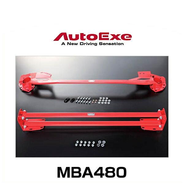 AutoExe オートエクゼ MBA480 タワーブレースセット マツダスピードアクセラ(BL3FW)用