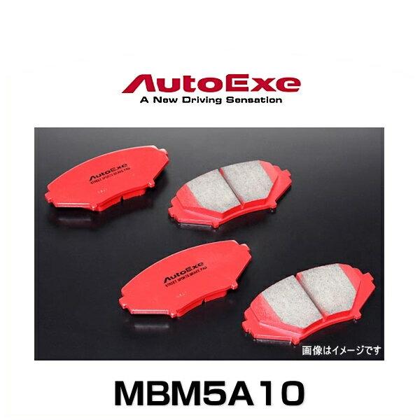 AutoExe オートエクゼ MBM5A10 ストリートスポーツブレーキパッド アクセラ(BM系(BM2FS/BM2FP-200001~、BM2AS/BM2APに装着不可))、CX-3(DK5FW/DK5AW)フロント用左右セット