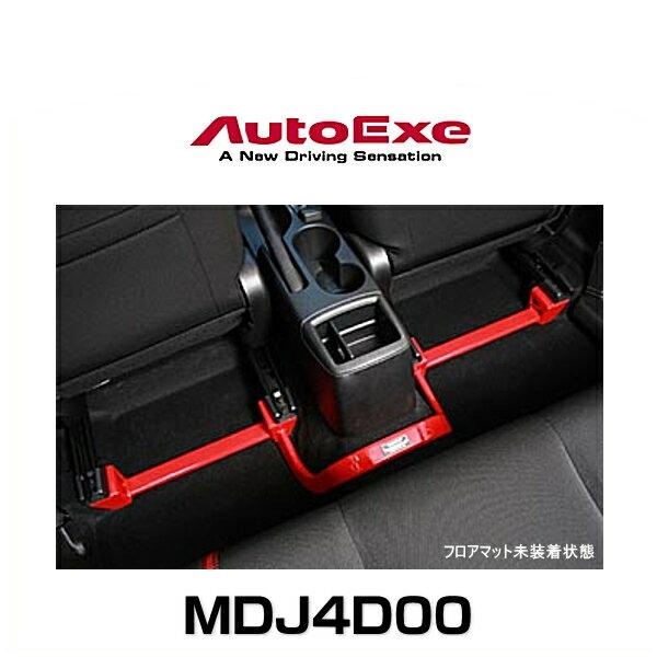 AutoExe オートエクゼ MDJ4D00 センターフロアバー デミオ(DJ系2WD車)用