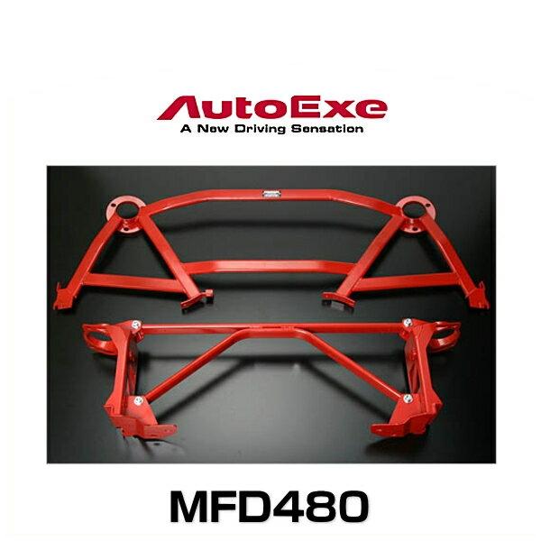 AutoExe オートエクゼ MFD480 タワーブレースセット RX-7(FD3S MT車)用