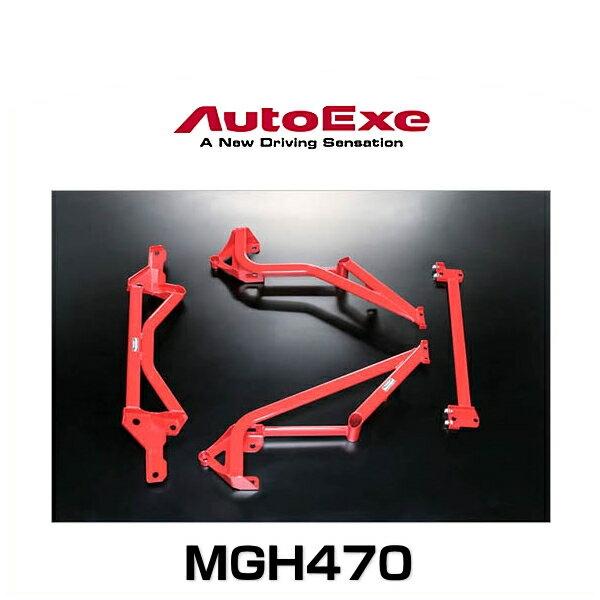 AutoExe オートエクゼ MGH470 メンバーブレースセット アテンザ(GH系2.5L 2WD車)用