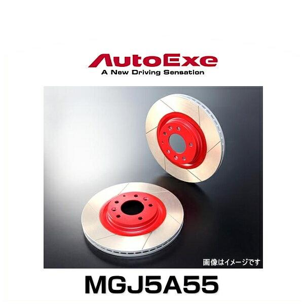 AutoExe オートエクゼ MGJ5A55 ストリートブレーキローター アクセラハイブリッド(BYEFP)、アテンザ(GJ系全車)リア用左右2本セット