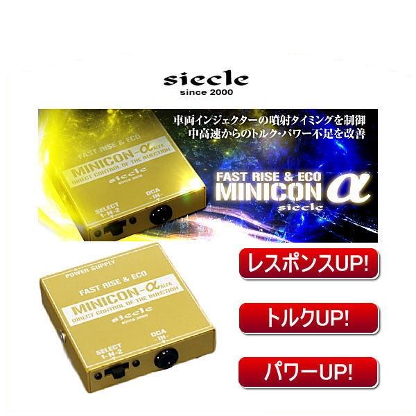 siecle シエクル ALFA-54BR MINICON-α ミニコンアルファ