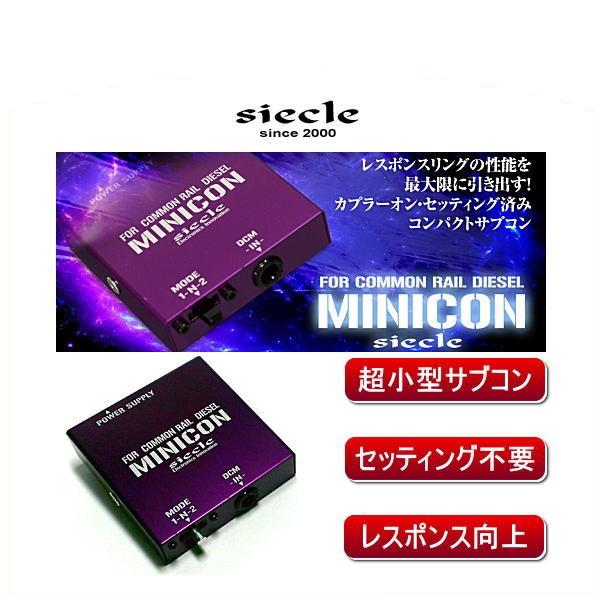 siecle シエクル MINICON-R7AS MINICON-DIESEL ミニコンディーゼル レスポンスリングセット