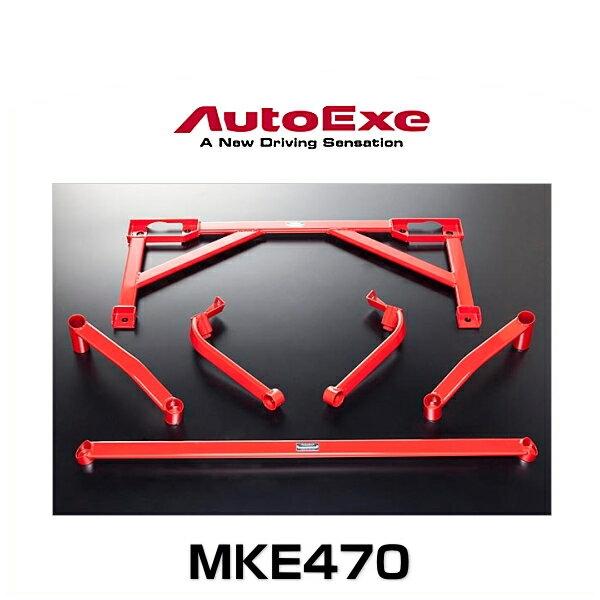 AutoExe オートエクゼ MKE470 メンバーブレースセット アテンザ(GJ系2WD車)、CX-5(KE系2WD車)用