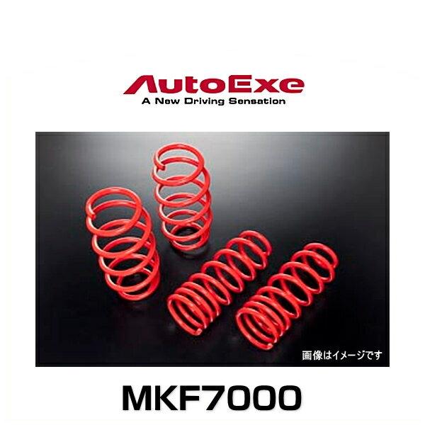 AutoExe オートエクゼ MKF7000 ローダウンスプリング CX-5(KF2P ディーゼル2WD車)