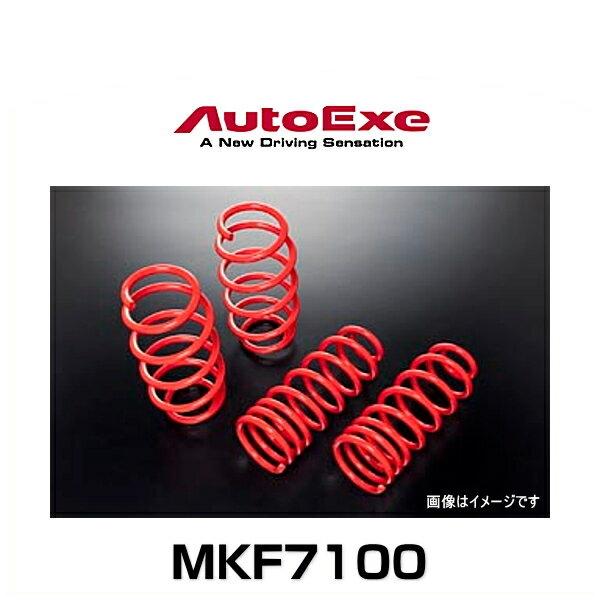 AutoExe オートエクゼ MKF7100 ローダウンスプリング CX-5(KF2P ディーゼル4WD車)