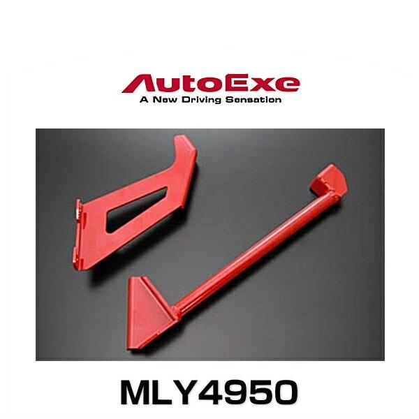 AutoExe オートエクゼ MLY4950 ブレーキペダルブレース MPV(LY3P全車)