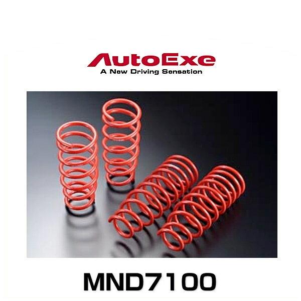 AutoExe オートエクゼ MND7100 ローダウンスプリング ロードスターRF(NDERC)