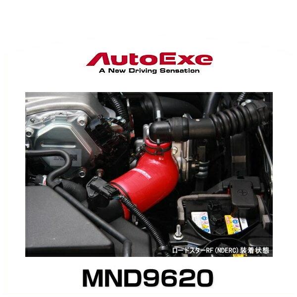 AutoExe オートエクゼ MND9620 インテークサクションキット ロードスター(NDERC)