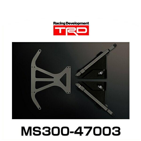 TRD MS300-47003 メンバーブレースセット プリウス(ZVW50、ZVW51、ZVW55)