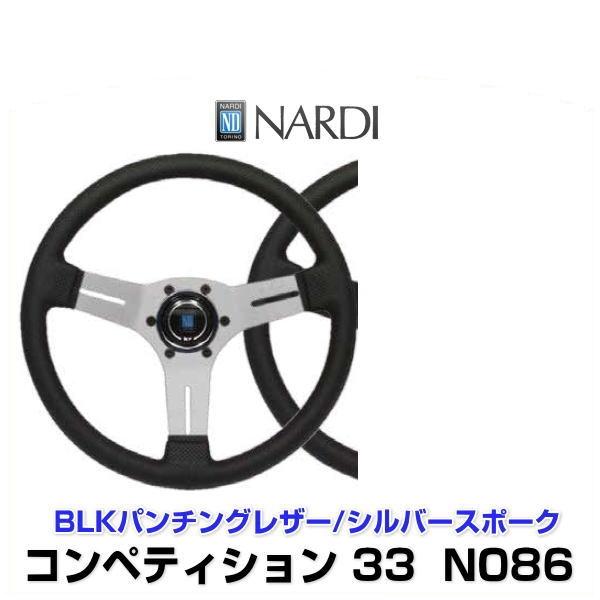 NARDI ナルディ N086 コンペティション 33 BLKパンチングレザー&シルバースポーク 330mm