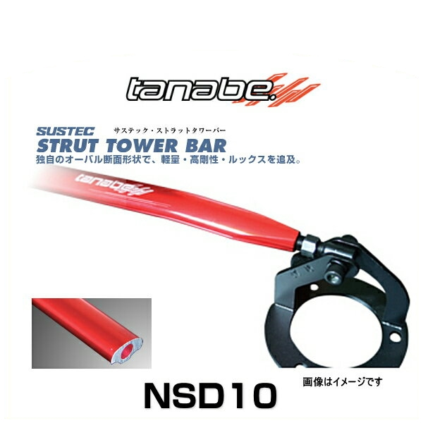 TANABE タナベ NSD10 サステック ストラットタワーバー コペン(L880K)フロント用
